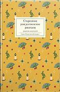 Сборник -Старинные рождественские рассказы русских писателей