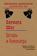 Бернард Шоу - Цезарь и Клеопатра