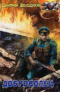 Дмитрий Володихин -Доброволец