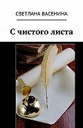Светлана Васенина -С чистого листа