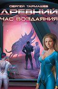 Сергей Тармашев - Час воздаяния