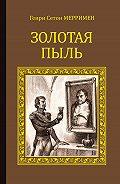 Генри Мерримен - Золотая пыль (сборник)