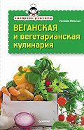 Любовь Невская - Экспресс-рецепты. Веганская и вегетарианская кулинария