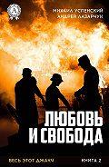 Андрей Лазарчук -Любовь и свобода