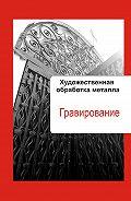 Илья Мельников -Художественная обработка металла. Гравирование
