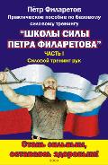 Петр Филаретов -Силовой тренинг рук. Часть III. Развитие силы предплечий