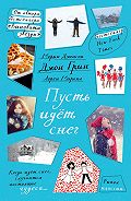 Лорен Миракл, Морин Джонсон, Джон Грин - Пусть идет снег (сборник)