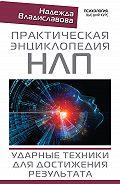 Надежда Владиславова -Практическая энциклопедия НЛП. Ударные техники для достижения результата