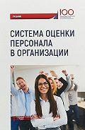 Коллектив авторов -Система оценки персонала в организации