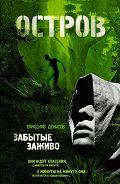 Вячеслав Денисов - Забытые заживо
