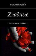 Богдана Весна -Хладные. Бессмертная любовь…