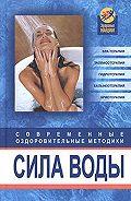Оксана Белова -Сила воды. Современные оздоровительные методики