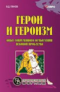 Владимир Дмитриевич Плахов -Герои и героизм. Опыт современного осмысления вековой проблемы