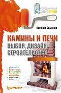 Е. В. Симонов -Камины и печи: выбор, дизайн, строительство