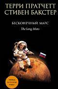 Терри Пратчетт -Бесконечный Марс