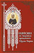 Татьяна Терещенко - Симфония по творениям преподобного Ефрема Сирина