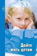 Григорий Корнетов -Дайте жить детям (сборник)