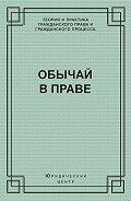 Роз-Мари Зумбулидзе, Александр Поротиков - Обычай в праве (сборник)
