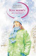 Екатерина Каретникова -Кто живёт за стеной?