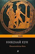 Николай Кун -Олимпийские боги