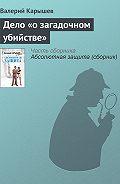 Валерий Карышев -Дело «о загадочном убийстве»