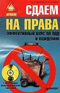 Алексей Гладкий -Сдаем на права. Эффективный курс по ПДД и вождению