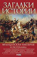 Валентина Скляренко -Французская империя и республика