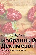 Александр Амурчик -Избранный Декамерон. Лучшие эротические истории