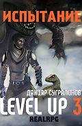 Данияр Саматович Сугралинов -Level Up 3. Испытание