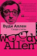 Вуди Аллен - Сводя счеты (сборник)