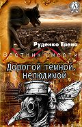 Елена Руденко - Дорогой темной, нелюдимой