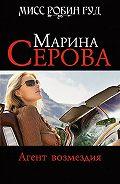 Марина Серова - Агент возмездия