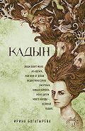 Ирина Богатырева - Кадын