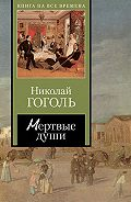 Николай Васильевич Гоголь -Мертвые души