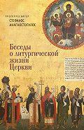 Стефанос Анагностопулос -Беседы о литургической жизни Церкви
