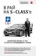 Евгений Иванов, Олег Калашников - В рай на S-class'e