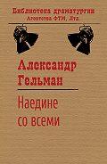 Александр Гельман - Наедине со всеми
