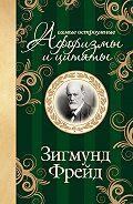 Зигмунд Фрейд - Самые остроумные афоризмы и цитаты