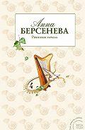 Анна Берсенева - Ревнивая печаль