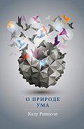 Калу Ринпоче - О природе ума