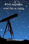 Бронислава Бродская -Мне хорошо, мне так и надо…