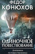 Федор Конюхов -Одиночное повествование (сборник)