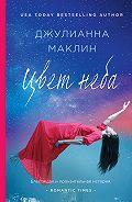 Джулианна Маклин -Цвет неба