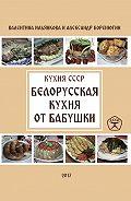 Валентина Ильянкова -Белорусская кухня от бабушки