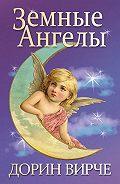 Дорин Вирче -Земные ангелы