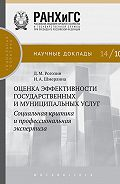 Дмитрий Рогозин -Оценка эффективности государственных и муниципальных услуг. Социальная критика и профессиональная экспертиза