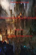 Владимир Микульский -Незаконнорожденный. Книга 2. В мире птицы мохо