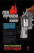 Лев Пучков - Простреленная репутация