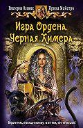 Ирина Майстро - Игра Ордена. Черная Химера
