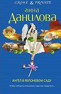 Анна Данилова - Ангел в яблоневом саду
